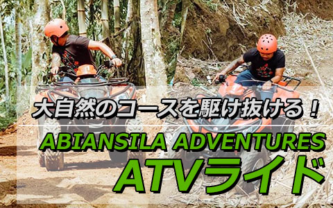 バリ島 ABIANSILA ADVENTURES ATVライド