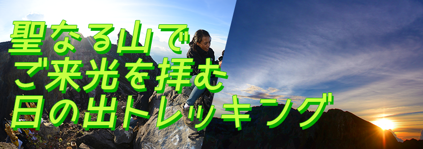 至福のバリ島観光 厳選アクティビティ アグン山 日の出トレッキング 特徴