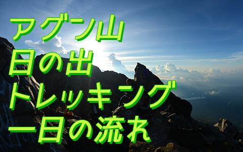 至福のバリ島観光 厳選アクティビティ アグン山 日の出トレッキング 一日の流れリ