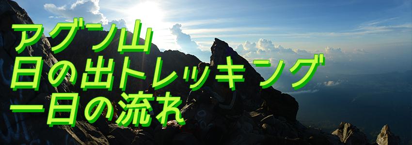 至福のバリ島観光 厳選アクティビティ アグン山 日の出トレッキング 一日の流れ