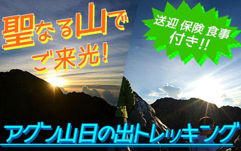 至福のバリ島観光 厳選アクティビティ アグン山 日の出トレッキング