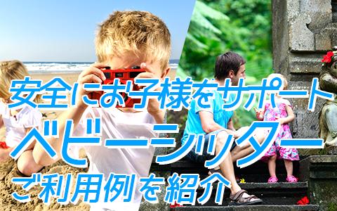 至福のバリ島観光 厳選 ベビーシッターサービス ご利用例をご紹介
