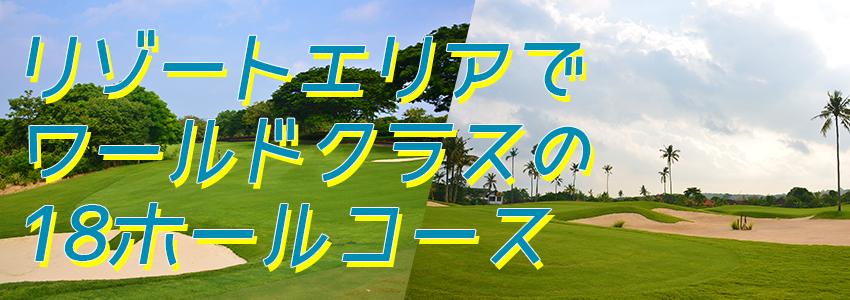 至福のバリ島観光 厳選 バリ ナショナル ゴルフ クラブ 特徴