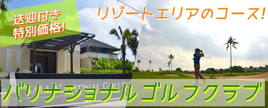 至福のバリ島観光 厳選 バリ ナショナル ゴルフ クラブ