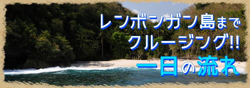 至福のバリ島観光 厳選クルージング バリハイ アリストキャット 一日の流れ