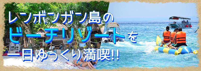 至福のバリ島観光 バリハイ ビーチクラブクルーズ 特徴