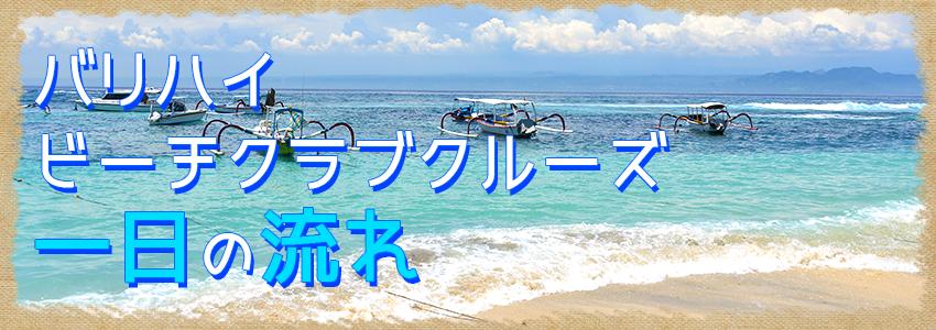 至福のバリ島観光 バリハイ ビーチクラブクルーズ 一日の流れ