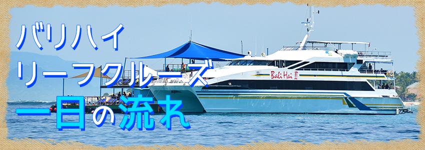 至福のバリ島観光 厳選クルージング バリハイ リーフクルーズ 一日の流れ