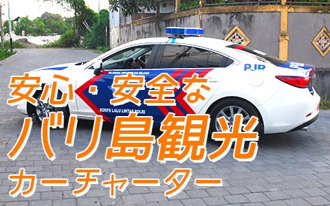 至福のバリ島観光 厳選カーチャーター 警察エスコートサービスバリ 特徴