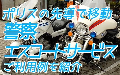 至福のバリ島観光 厳選カーチャーター 警察エスコートサービスバリ ご利用例をご紹介