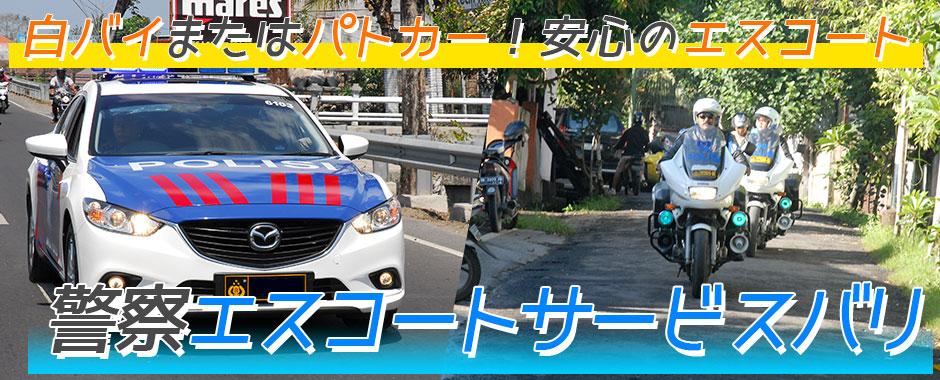 至福のバリ島観光 厳選カーチャーター 警察エスコートサービスバリ