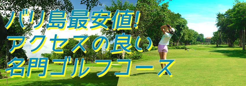 至福のバリ島観光 厳選 バリ ビーチ ゴルフ 特徴