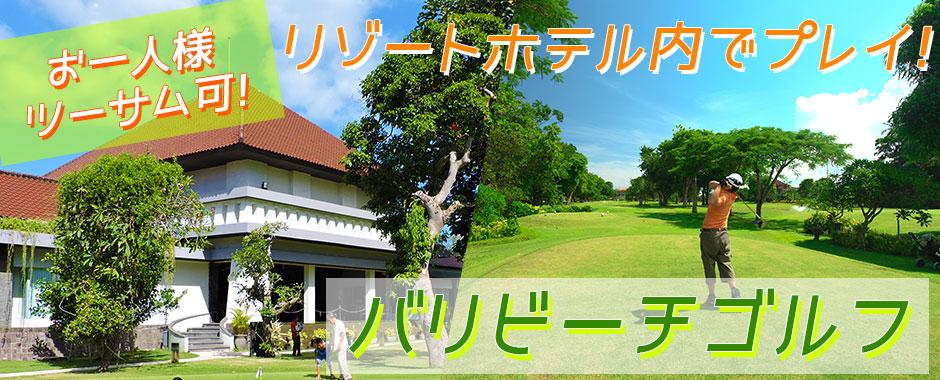 至福のバリ島観光 厳選 バリ ビーチ ゴルフ