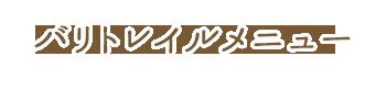至福のバリ島観光 厳選 バリ サファリ&マリンパーク探検 バリトレイルメニュー