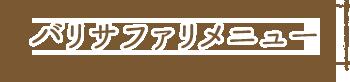 至福のバリ島観光 厳選動物ふれあい バリ サファリ&マリンパークメニュー
