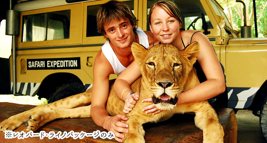 ライオンと記念撮影