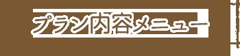 至福のバリ島観光 厳選動物ふれあい バリ動物園メニュー