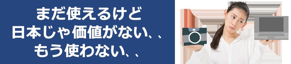 至福のバリ島観光 まだ使えるけど日本じゃ価値がない・・・もう使わない・・・