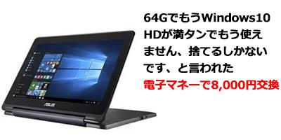 至福のバリ島観光 64GでもうWindows10