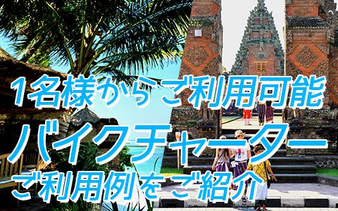 至福のバリ島観光 厳選カーチャーター バイクチャーター ご利用例をご紹介
