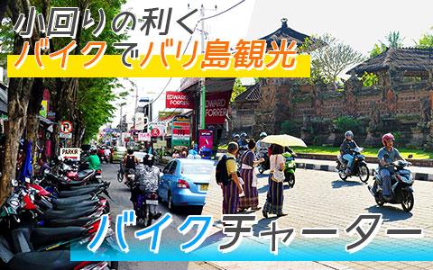 至福のバリ島観光 厳選カーチャーター バイクチャーター