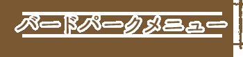 至福のバリ島観光 厳選 バリ バード パークメニュー
