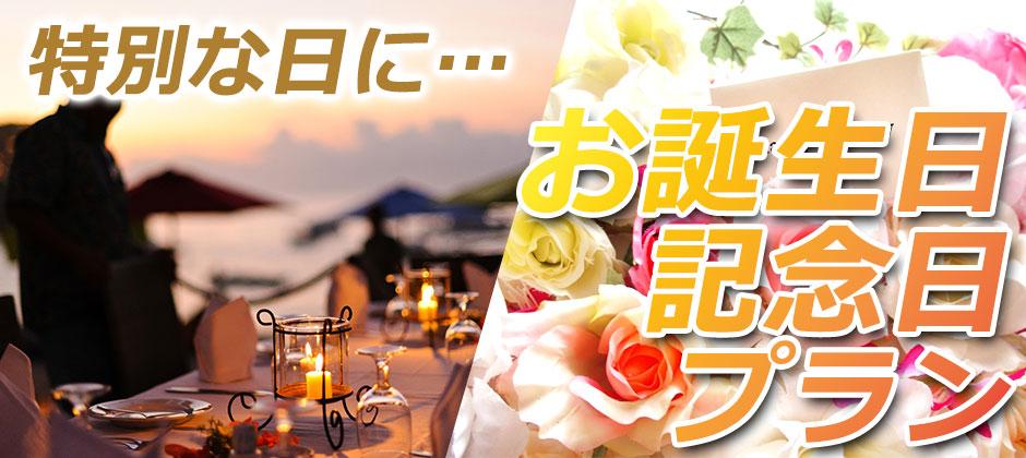 お誕生日・記念日プラン トップ画像