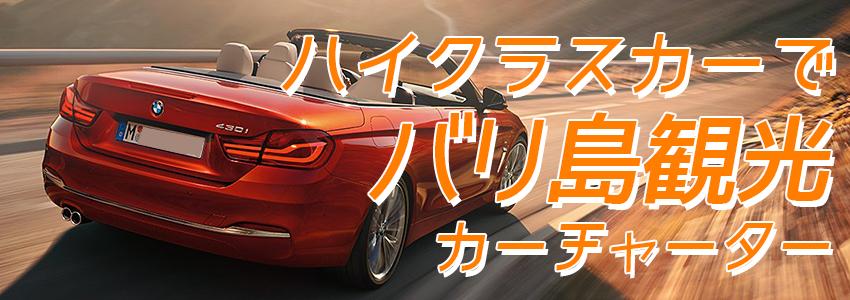 至福のバリ島観光 厳選カーチャーター BMW 4シリーズカブリオレ 特徴