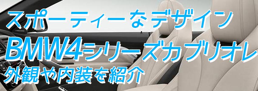 至福のバリ島観光 厳選カーチャーター BMW 4シリーズカブリオレ 外観や内装をご紹介