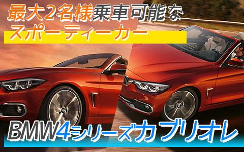 至福のバリ島観光 厳選カーチャーター BMW 4シリーズカブリオレ