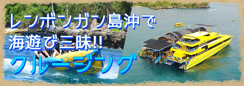 至福のバリ島観光 厳選クルージング ボウンティ レンボガン島デイクルーズ 特徴