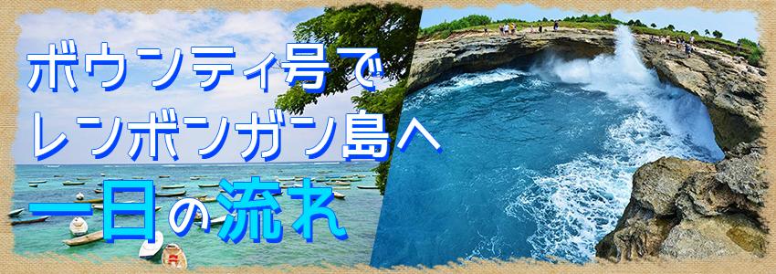至福のバリ島観光 厳選クルージング ボウンティ レンボガン島デイクルーズ 一日の流れ