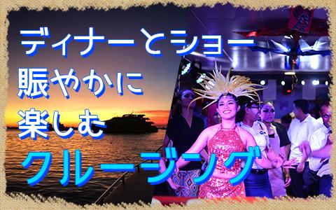 至福のバリ島観光 厳選クルージング ボウンティ ディナークルーズ 特徴