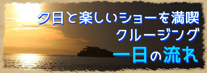 至福のバリ島観光 厳選クルージング ボウンティ ディナークルーズ 一日の流れ