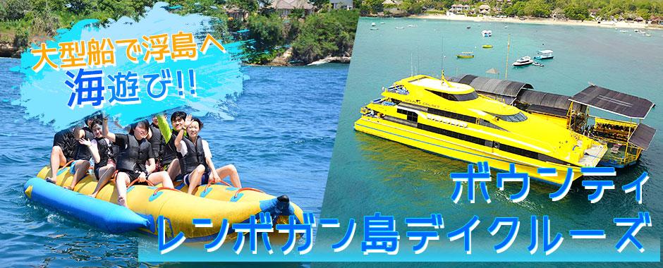 至福のバリ島観光 厳選クルージング ボウンティ レンボガン島デイクルーズ