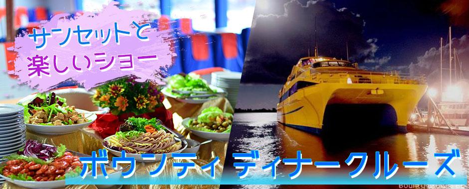 至福のバリ島観光 厳選クルージング ボウンティ ディナークルーズ