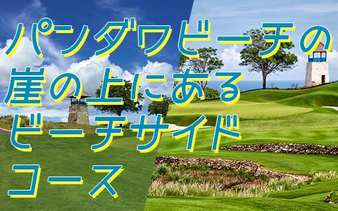 至福のバリ島観光 厳選 ブキット パンダワ ゴルフ&カントリークラブ 特徴
