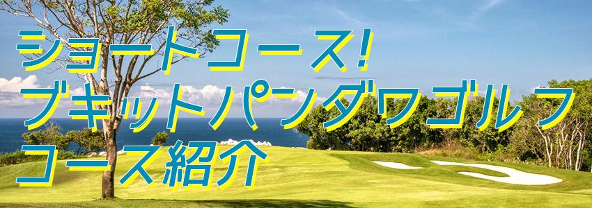 至福のバリ島観光 厳選 ブキット パンダワ ゴルフ&カントリークラブ
