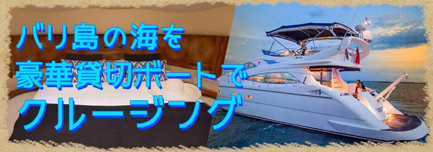 至福のバリ島観光 厳選ボートチャーター Burjuman クルーズ 特徴