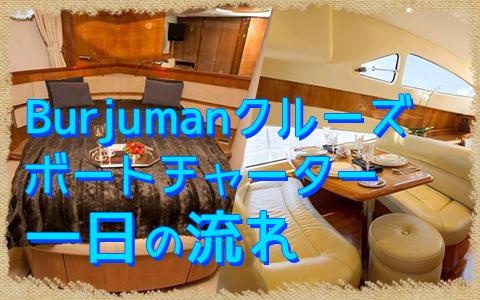 至福のバリ島観光 厳選ボートチャーター Burjuman クルーズ 一日の流れ