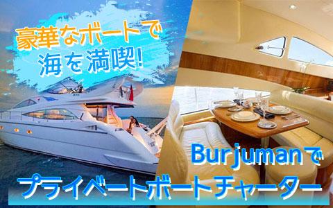 至福のバリ島観光 厳選ボートチャーター Burjuman クルーズ