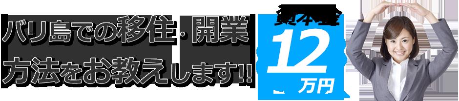 至福のバリ島観光 資本金12万円!バリ島移住・開業の方法をお教えします!