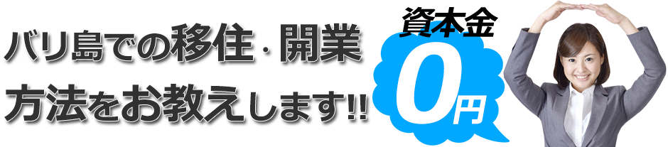 至福のバリ島観光 資本金0円!バリ島移住・開業の方法をお教えします!