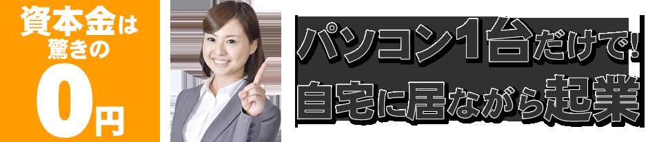 至福のバリ島観光 パソコン1台で自宅にいながら起業!