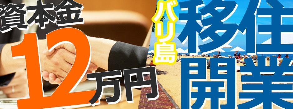 至福のバリ島観光 資本金12万円でバリ島移住・開業