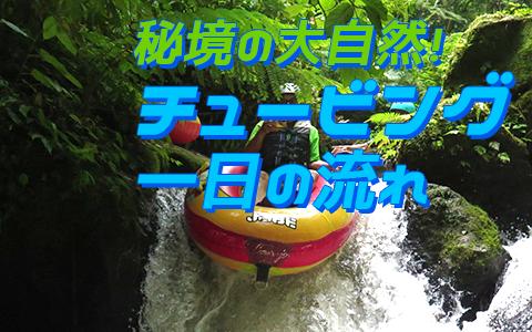 至福のバリ島観光 厳選アクティビティ キャニオンチューブ 一日の流れ