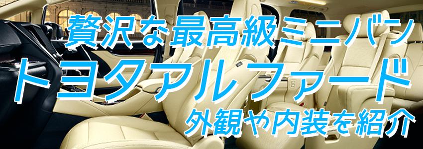 至福のバリ島観光 厳選 カーチャーター トヨタ アルファード 外観や内装をご紹介