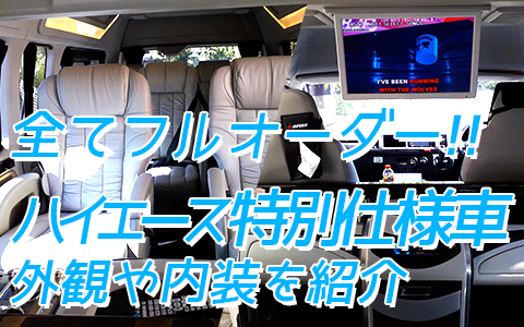 至福のバリ島観光 厳選カーチャーター ハイエース特別仕様車 外観や内装をご紹介