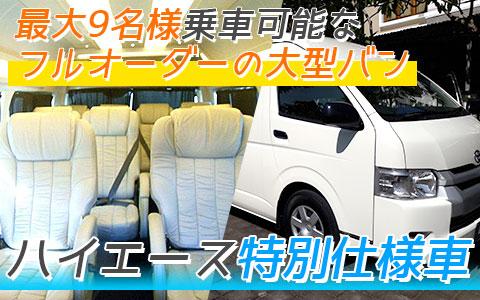 至福のバリ島観光 厳選カーチャーター ハイエース特別仕様車