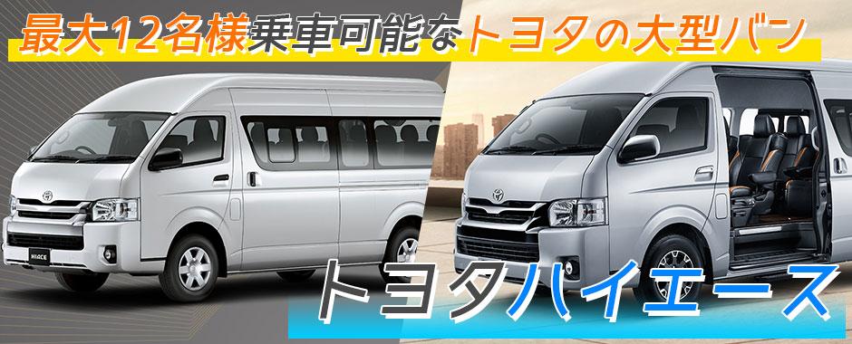 至福のバリ島観光 厳選カーチャーター トヨタ ハイエース
